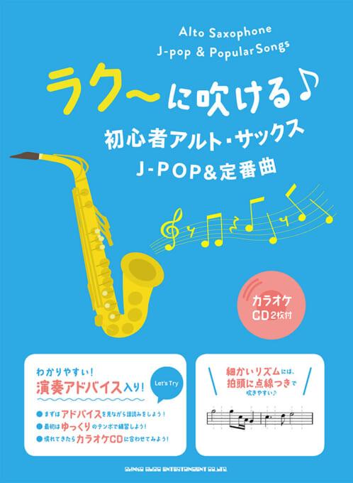 ラク~に吹ける♪初心者アルト・サックスJ-POP&定番曲(カラオケCD2枚付)