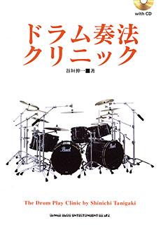 ドラム奏法クリニック(CD付)