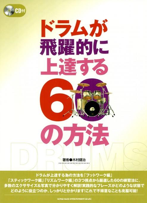 ドラムが飛躍的に上達する60の方法(CD付)
