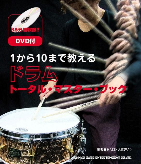 1から10まで教える ドラム・トータル・マスター・ブック(DVD付)