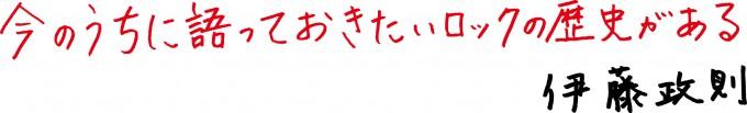 伊藤手書きタタキのコピー