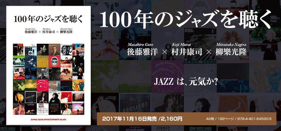 20171117_jazz