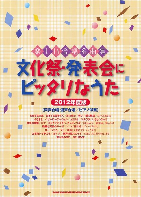 文化祭・発表会にピッタリなうた(2012年度版)[同声合唱・混声合唱/ピアノ伴奏]