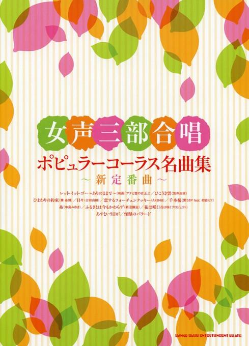 女声三部合唱 ポピュラーコーラス名曲集~新定番曲~