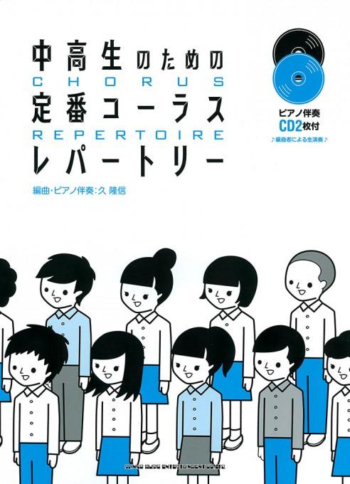 中高生のための定番コーラスレパートリー(ピアノ伴奏CD2枚付)
