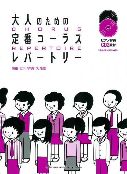 大人のための定番コーラスレパートリー(ピアノ伴奏CD2枚付)