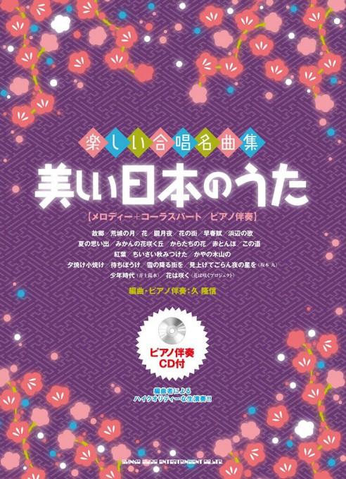 美しい日本のうた(ピアノ伴奏CD付)[メロディー+コーラスパート/ピアノ伴奏]