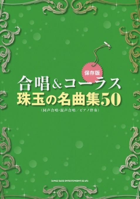 珠玉の名曲集50[同声合唱・混声合唱/ピアノ伴奏]