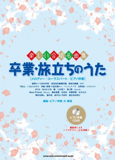 卒業・旅立ちのうた[メロディー+コーラスパート/ピアノ伴奏](ピアノ伴奏CD付)