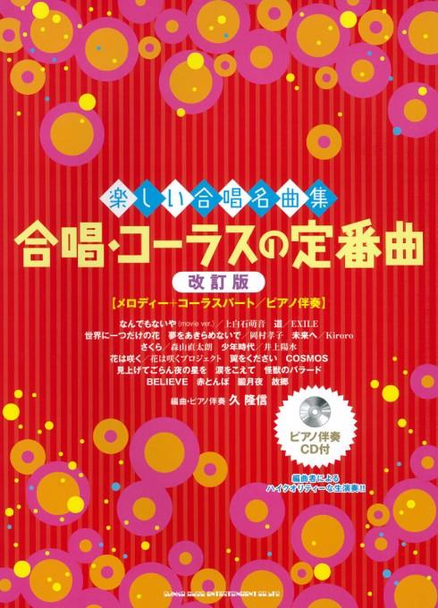 合唱・コーラスの定番曲[改訂版][メロディー+コーラスパート/ピアノ伴奏](ピアノ伴奏CD付)