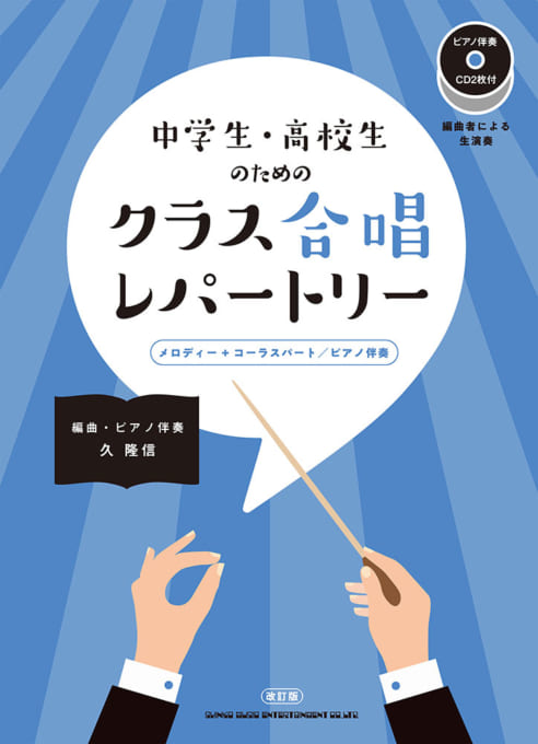 中学生・高校生のためのクラス合唱レパートリー(ピアノ伴奏CD2枚付)