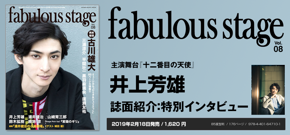 fabulous stage vol.08:井上芳雄インタビュー