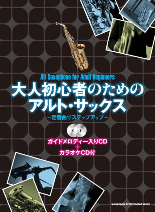 大人初心者のためのアルト・サックス~定番曲でステップアップ~(ガイドメロディー入りCD+カラオケCD付)