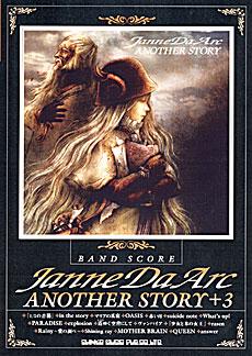 Janne Da Arc「ANOTHER STORY」+3