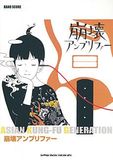 ASIAN KUNG-FU GENERATION「崩壊アンプリファー」