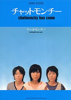 チャットモンチー「chatmonchy has come」
