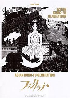 ASIAN KUNG-FU GENERATION「ファンクラブ」