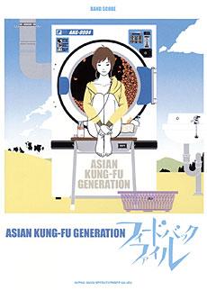 ASIAN KUNG-FU GENERATION「フィードバックファイル」
