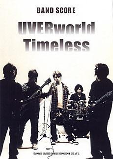 UVERworld「Timeless」