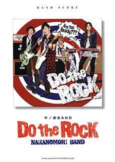 中ノ森BAND「Do the Rock」