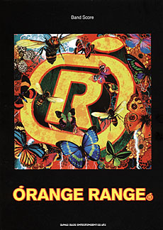 ORANGE RANGE「ORANGE RANGE」