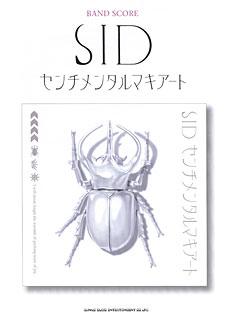 SID「センチメンタルマキアート」