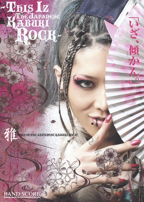 雅-miyavi-「雅-THIS IZ THE JAPANESE KABUKI ROCK-」
