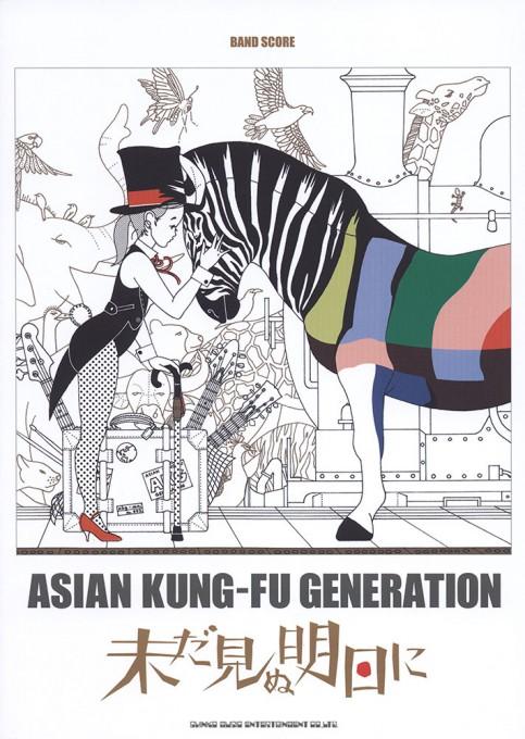 ASIAN KUNG-FU GENERATION「未だ見ぬ明日に」