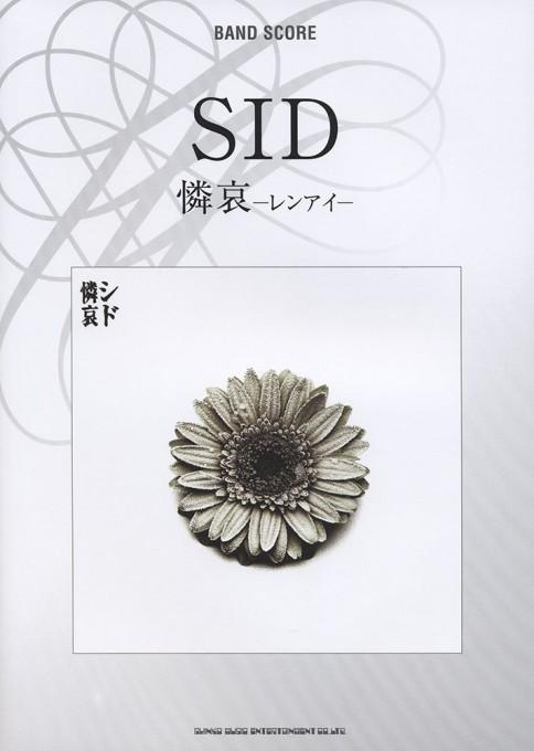 SID「憐哀-レンアイ-」