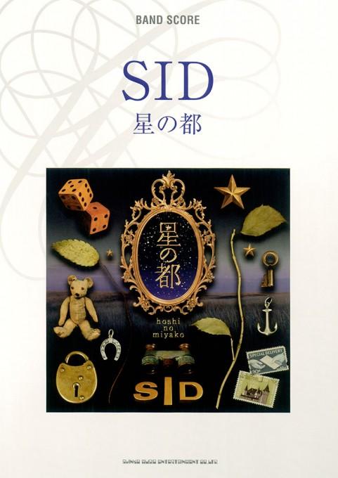 SID「星の都」