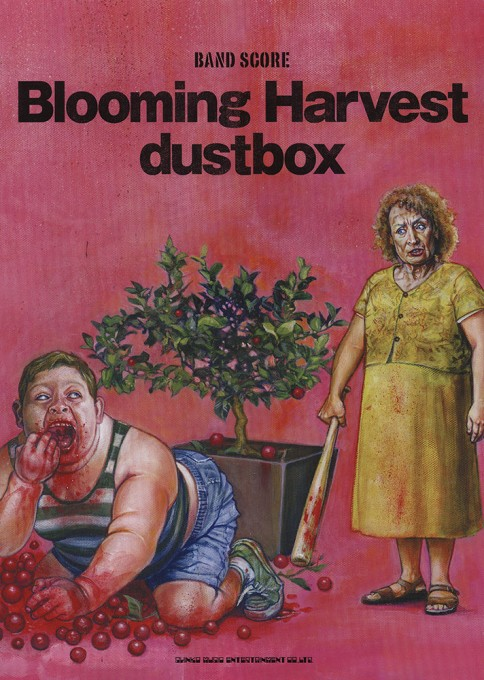 dustbox「Blooming Harvest」