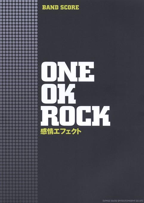ONE OK ROCK「感情エフェクト」