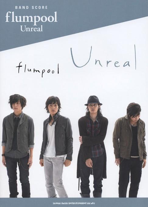 flumpool「Unreal」