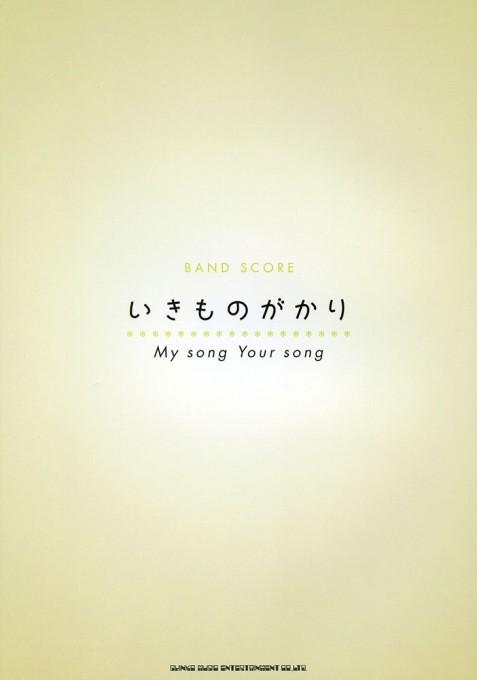 いきものがかり「My song Your song」