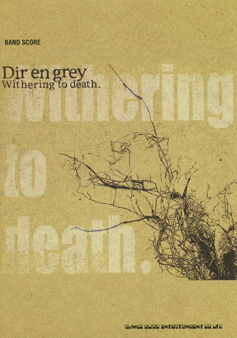 Dir en grey「Withering to death.」