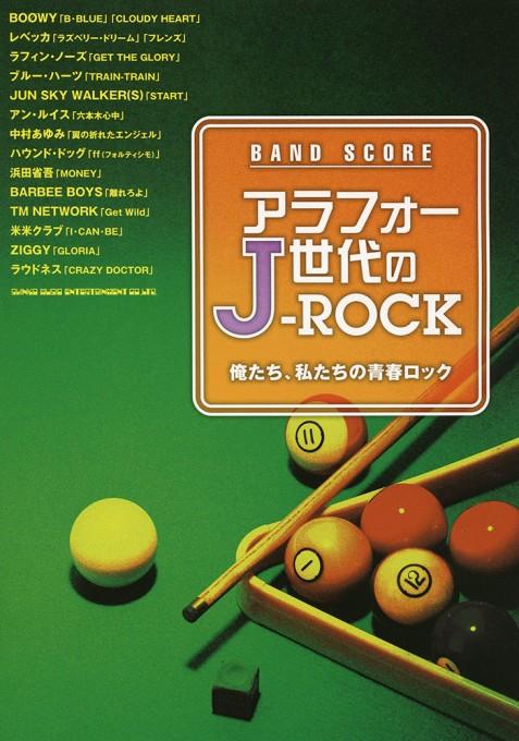 アラフォー世代のJ-ROCK