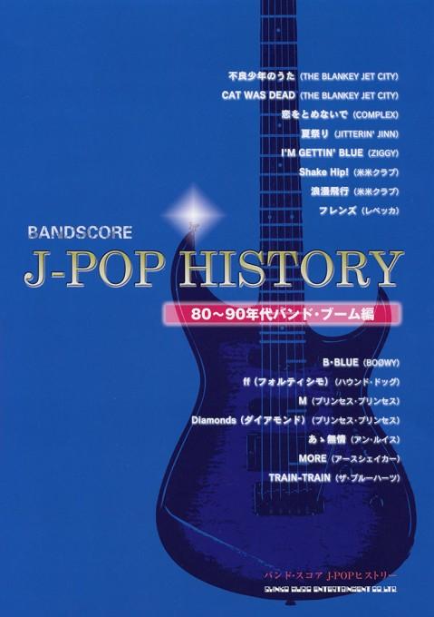 J-POPヒストリー[80~90年代バンド・ブーム編]