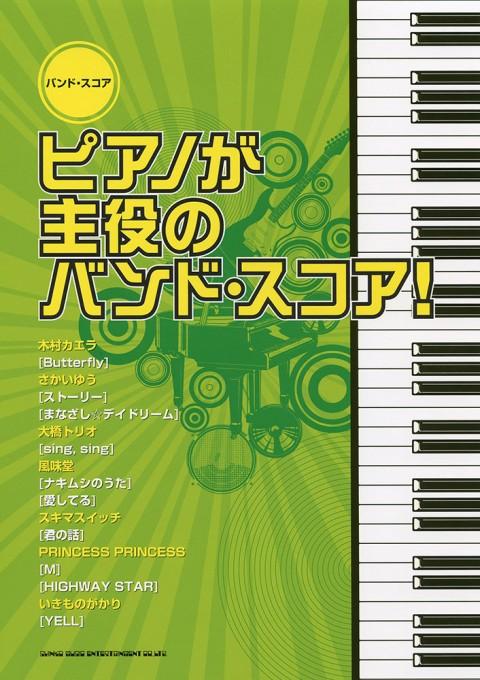 ピアノが主役のバンド・スコア!
