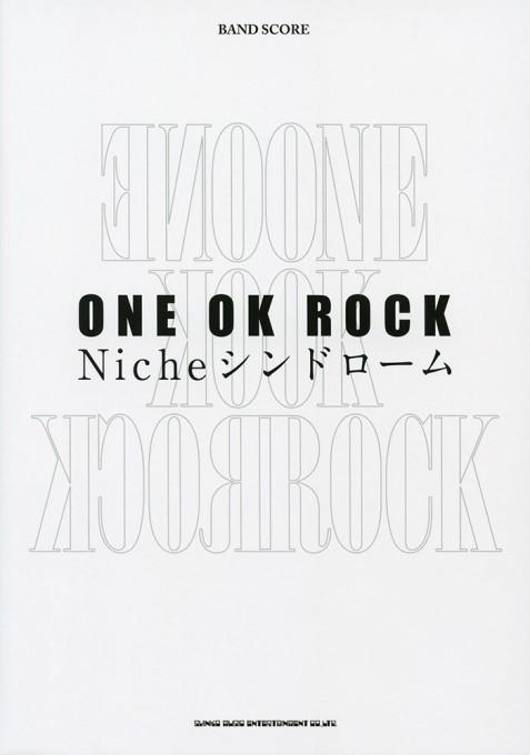 ONE OK ROCK「Nicheシンドローム」