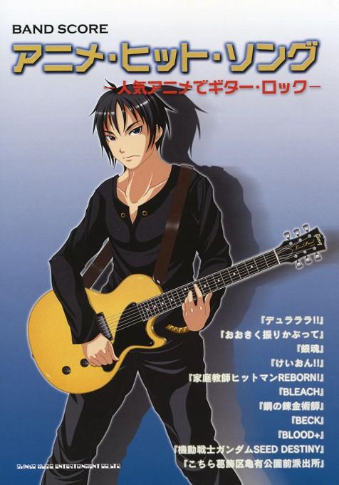 アニメ・ヒット・ソング-人気アニメでギター・ロック-