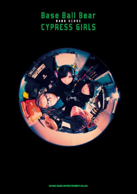Base Ball Bear「CYPRESS GIRLS」