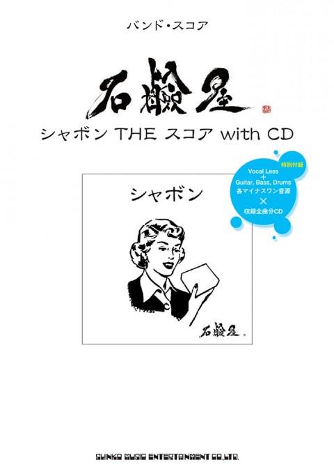 石鹸屋「シャボンTheスコア with CD」(CD付)