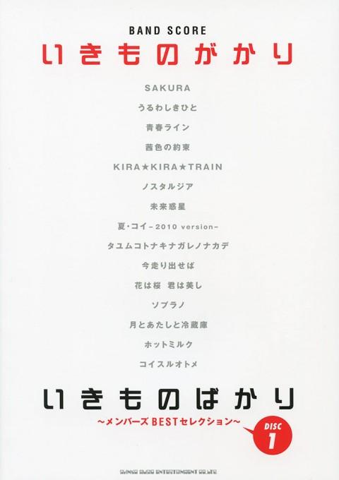 いきものがかり「いきものばかり~メンバーズBESTセレクション~」DISC1