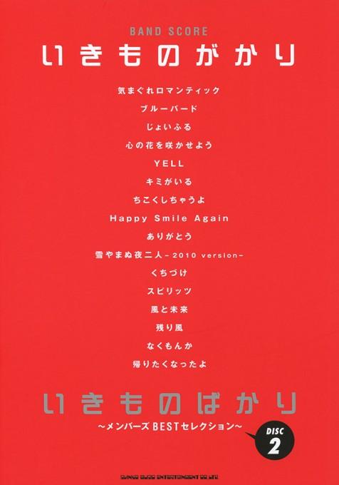 いきものがかり「いきものばかり~メンバーズBESTセレクション~」DISC2