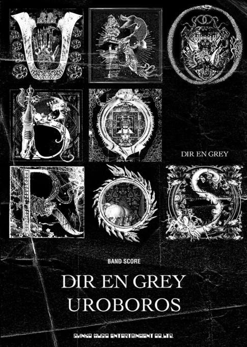 DIR EN GREY「UROBOROS」
