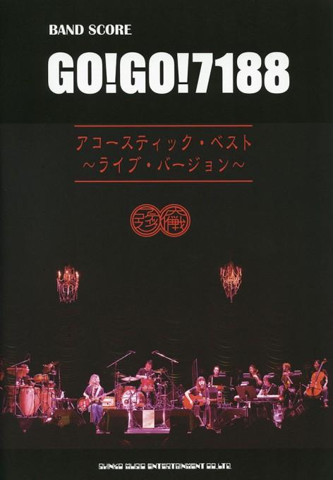 GO!GO!7188「アコースティック・ベスト~ライブ・バージョン~」