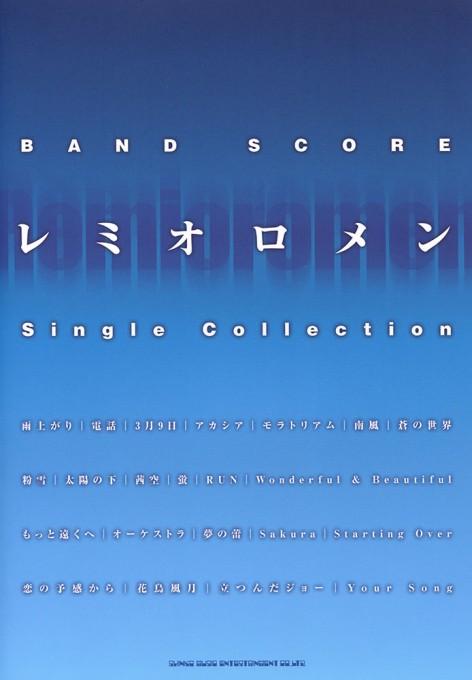 レミオロメン Single Collection