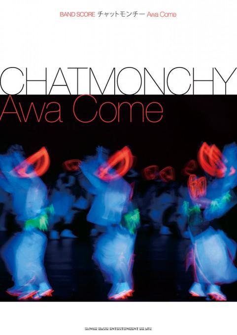 チャットモンチー「Awa Come」