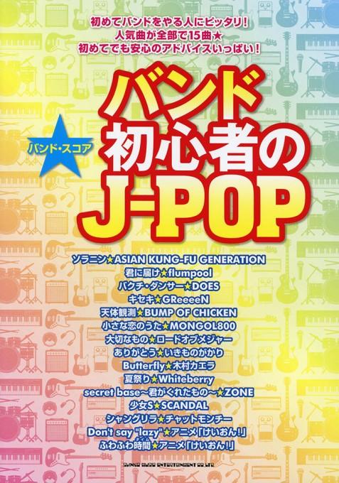 バンド初心者のJ-POP