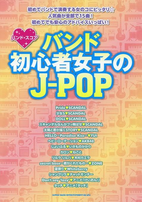 バンド初心者女子のJ-POP